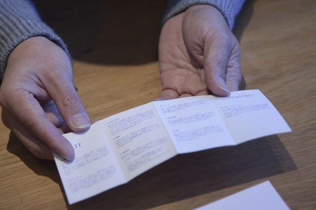 スタッフに配る冊子には、三根さんがスタッフに対して守る「約束」のほか、「挨拶」「チームワーク」「電話対応」「努力」「自覚」などの10項目が書いてある