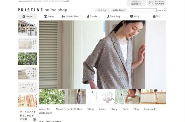「プリスティン」のECサイトのトップページ。商品ページが見やすく、20~30代の女性も読みたくなるコンテンツもいっぱい