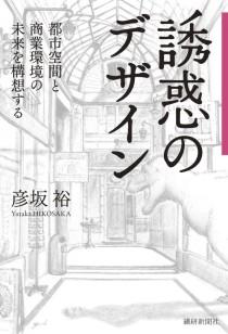 Yuwaku_Cover_RGB