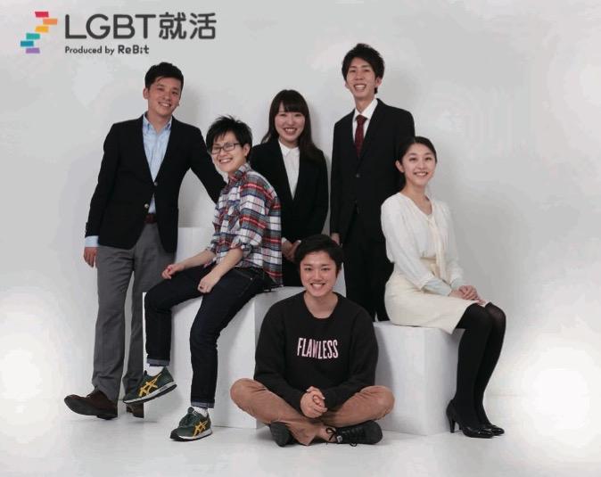 LGBTの就活生を応援する